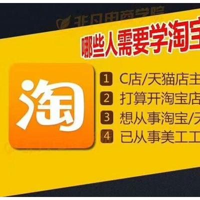 惠州淘宝课程班