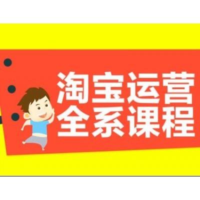 惠州方圆教育淘宝课程培训班