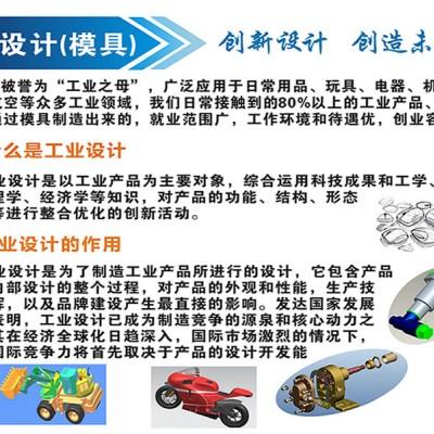 惠州方圆教育模具设计和工业设计UG数控编程