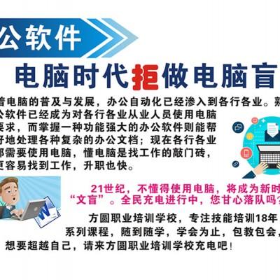 惠州方圆教育办公软件培训班