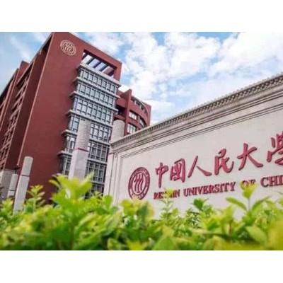 中国人民大学工商管理高级研修班