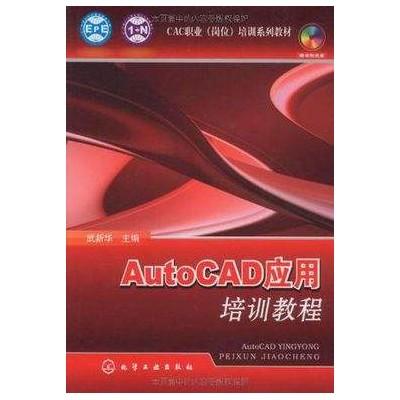方圆AutoCAD高级应用培训班