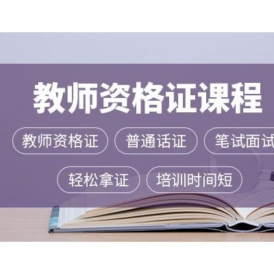 惠州方圆教师资格证培训班