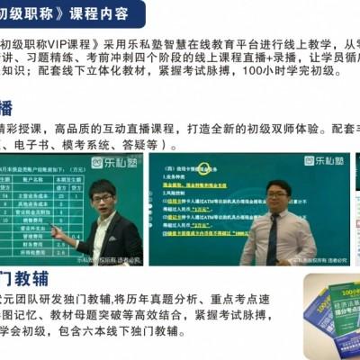 惠州方圆会计初级职称培训班