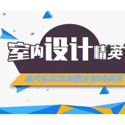 惠州方圆室内设计效果图全能精英班