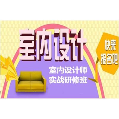 惠州方圆室内设计师实战研修班