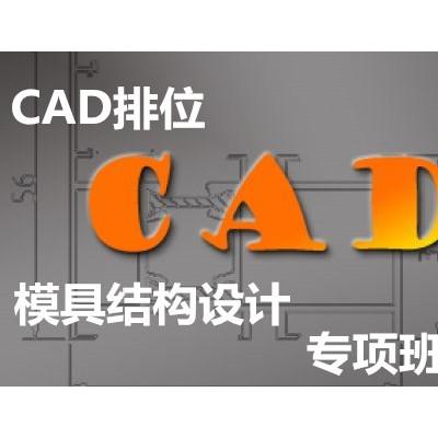 惠州方圆CAD塑料模具设计(2D排位)培训班