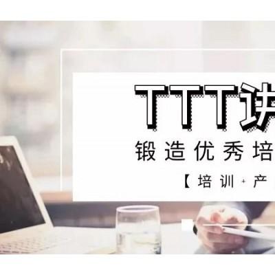 【TTT讲武堂】解开培训师成长的秘密