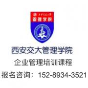 西安交大CEO免联考MBA硕士中美emba学位