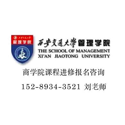 西安交大emba陕西省emba硕士陕西工商管理硕士学院