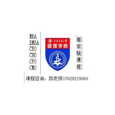 免联考MBA硕士西安班--亚城大MBA招生简章