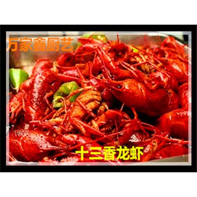 贵州哪儿可以学十三香龙虾的技术配方
