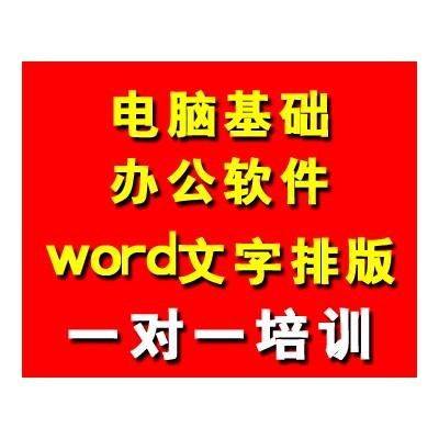 成都word文字排版标书制作培训——彩烘雨一对一培训