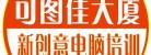深圳市龙华区观澜新创意电脑经营部