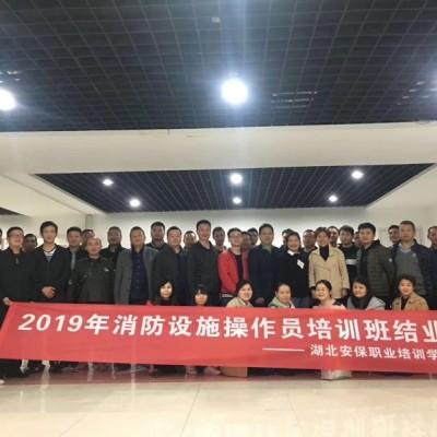 湖北安保职业培训学校-武汉消防设施操作员培训中心