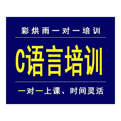 成都C语言C++语言程序设计培训——彩烘雨一对一培训