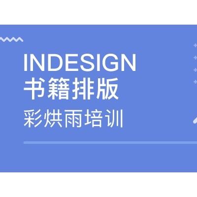 成都书籍排版设计InDesign书籍排版培训