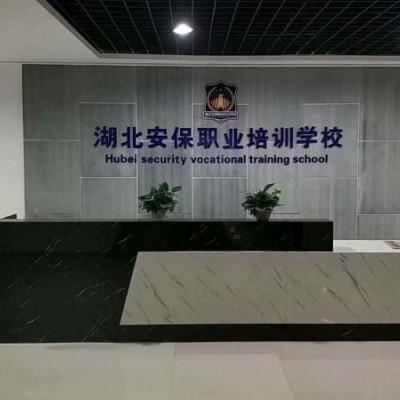 2020武汉消防设施操作员报名时间报名条件